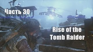 Rise of the Tomb Raider - Палата Душ. Финал № 30 (Xbox One)