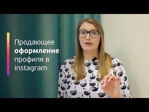 Продающее оформление профиля в instagram