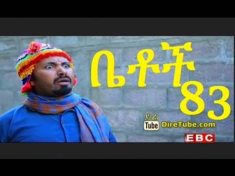 Ethiopian Comedy Series Betoch Part 83 video