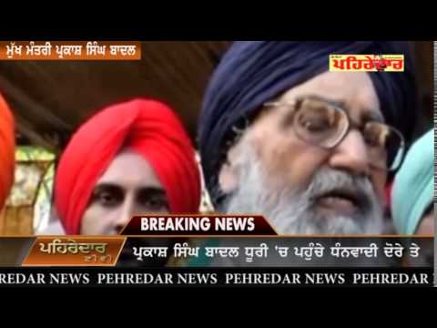CM PARKASH SINGH BADAL REJECTS OUTRIGHT PROBLEM OF POWER CUTT IN PUNJAB