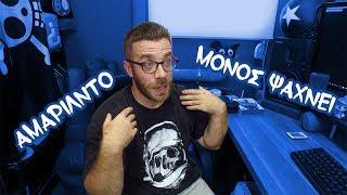 Ponzi | Αμαρίλντο μονος ψάχνει #andras_monos