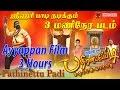 Pathinettu Padi   Swamy Ayyappan film   Srihari Full film