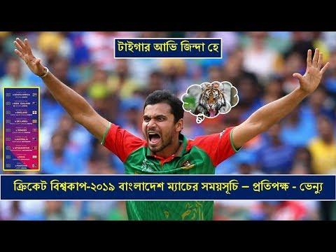 Cricket World Cup 2019; বিশ্বকাপ ক্রিকেট-২০১৯ এর সময়সূচি | Cricket News; Cricket Ranking