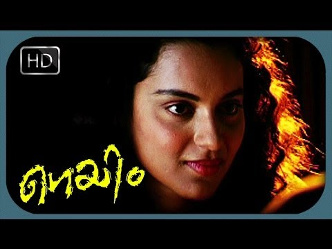 Malayalam Movie - Game - God Is Playing The Game Of Chess With Us.. video