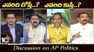 ఎవరిది దోస్తీ..? ఎవరిది కుస్తీ..? | Special Discussion on AP Politics