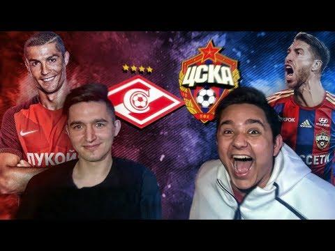 KEFIR VS GOODMAX | СПАРТАК VS ЦСКА