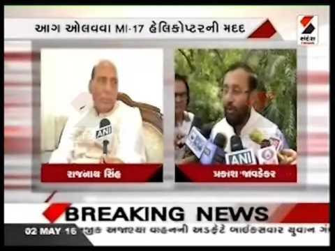 Uttarakhand fires  Rajnath Singh and prakash javadekar Statement