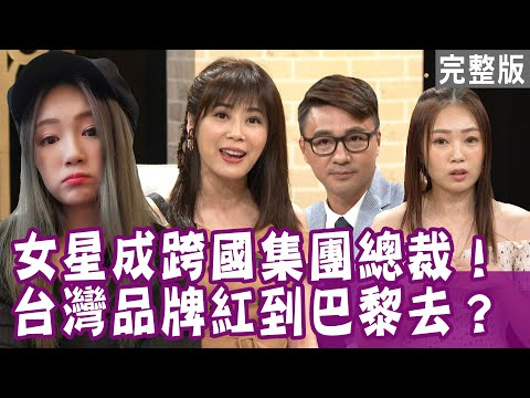 台綜-單身行不行-20200805-丫頭成跨國集團總裁!台灣品牌紅到巴黎去?