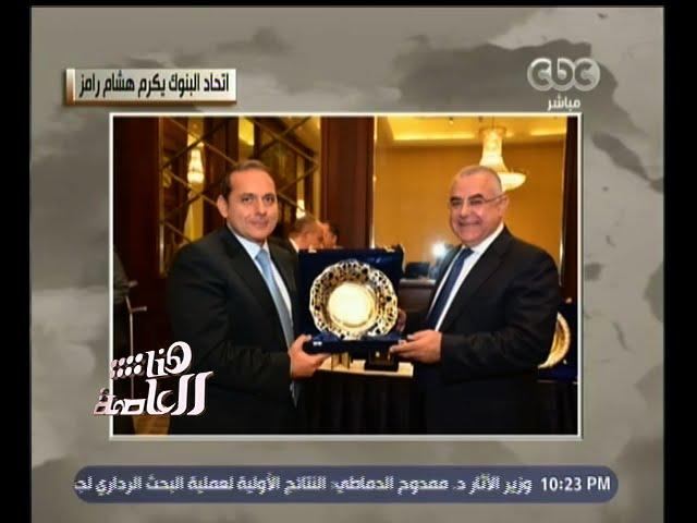 #هنا_العاصمة   اتحاد البنك يكرم هشام رامز