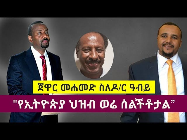 WATCH: Jawar Mohammed on Ethiopian Prime Minister Dr Abiy Ahmed