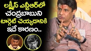 Balakrishna Comments On Chandrababu Naidu Character In Lakshmi's Ntr Movie