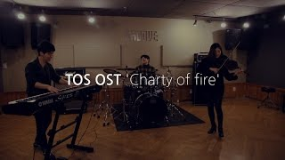 [TOS OST COVER CONTEST] 'Charty of fire' Band Cover - Unit A (유닛에이)