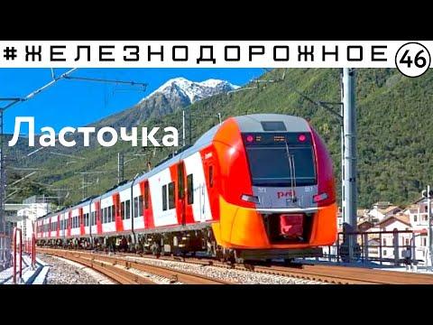"""Электропоезд """"Ласточка"""". Неизвестные подробности. #Железнодорожное - 46 серия."""