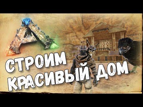Строим красивый дом в Ark