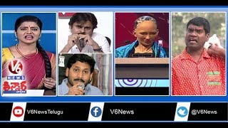 Robot Sophia At IT Congress | YS Jagan Vs Pawan Kalyan | Prayers To Solve Bank Crisis |Teenmaar News