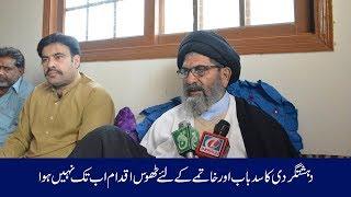 Terrorism in pakistan Allama Sajid Ali Naqvi Media Talk