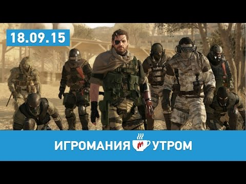Игромания УТРОМ, 18 сентября 2015 (Dark Souls 3, Metal Gear Online 3, Fallout 4, The Last Guardian)