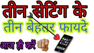 Top 3  cool android secret setting for Android 2017 new in hindi