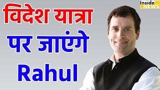Congress President पद संभालने के बाद पहली विदेश यात्रा पर जाएंगे Rahul Gandhi