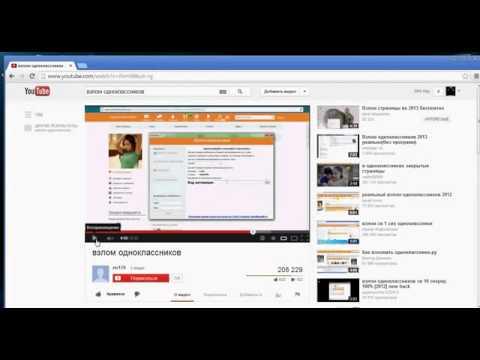 Видео: Взлом Одноклассников 2013 Как вас разводят Видеообзор 1. Взлом Однок