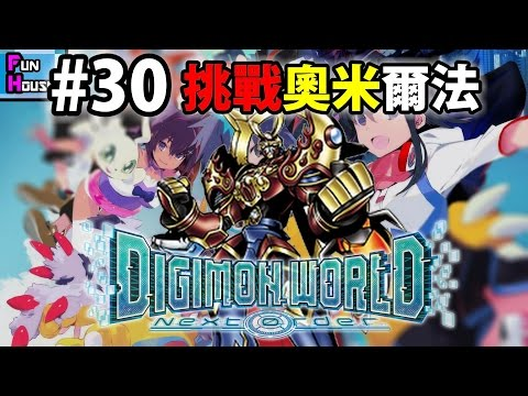 【ポケモンGO攻略動画】外傳篇 #30  挑機『奧米加 阿爾法』 | 數碼暴龍 Digimon World: Next Order 『中文連載劇情 PS4直播 Backup』  – 長さ: 2:18:24。