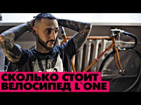 Интервью с L`one. Сколько стоит его велосипед?