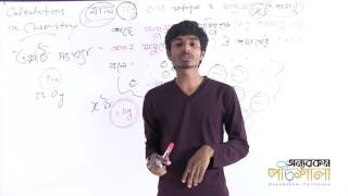 02. What is Mole? | মোল – একটি জীবন কাহিনী | OnnoRokom Pathshala