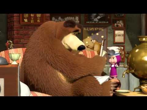 Маша и Медведь   Будьте здоровы!