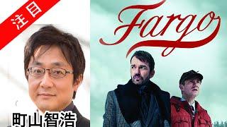 FARGO/ファーゴ シーズン1 第9話