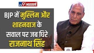 Muslim और Shahnawaz Hussain के सवाल पर घिर गए Rajnath Singh
