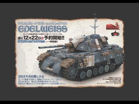 Zoukei Mura 1/35 Edelweiss (Principality of Gallia experimental tank) Scale Model Review