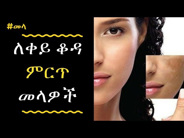 Ethiopia: How to Care for Your Sensitive Skin