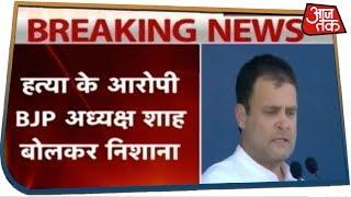 Madhya Pradesh के Jabalpur में Rahul Gandhi ने किया Amit Shah पर हमला, उन्हें बताया हत्या का आरोपी