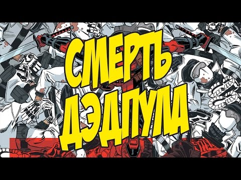 Смерть Дэдпула (Deadpool #250) [by Кисимяка]