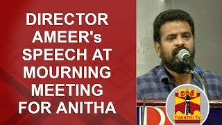 Urimai Yenthal : Director Ameer's Speech at Mourning Meeting For Anitha | Thanthi TV