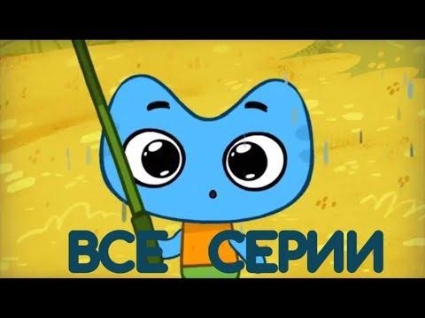 Котики, вперед! Развивающий мультфильм для детей. Все серии подряд. Поучительные мультики о котятах