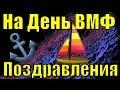 На День ВМФ РФ Поздравления 2019 с днем военно морского флота поздравление День рождения ВМФ mp3