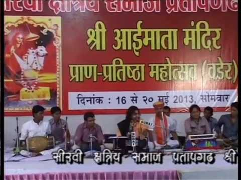 Prakash Mali New Bhajan 2013 Pratap Garh video
