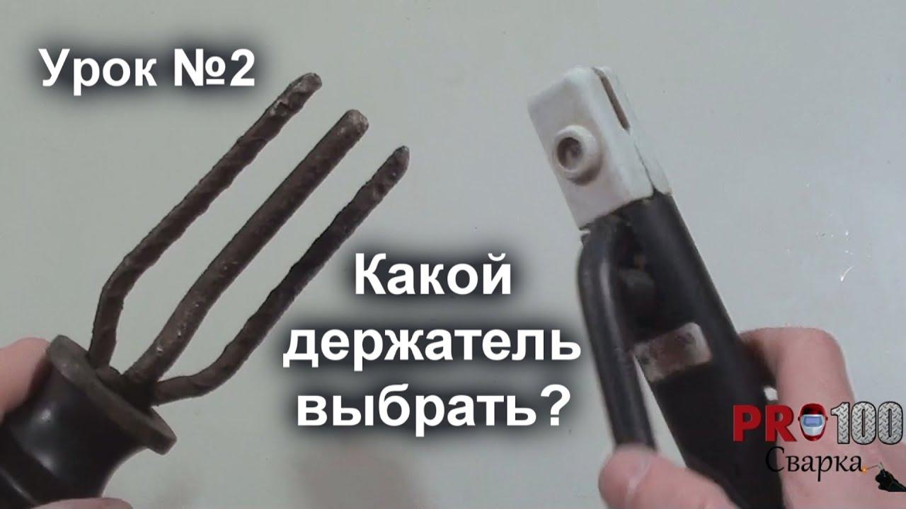 Держатель для сварочного аппарата своими руками Зачем нужен сварочный держак и как его правильно