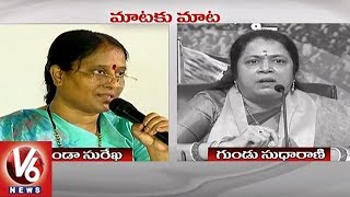 War Of Words Between Konda Surekha And Gundu Sudharani
