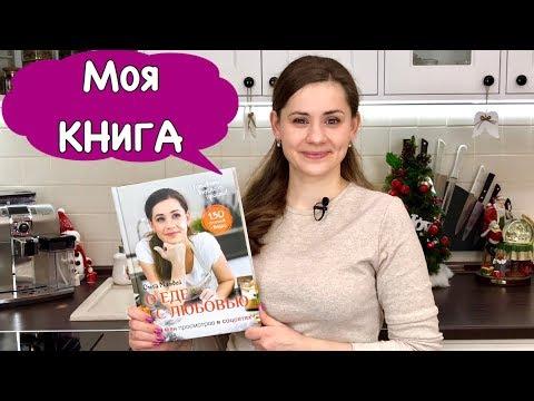 Моя Первая КНИГА Теперь в Продаже!!!! |  Our Culinary Book | Ольга Матвей
