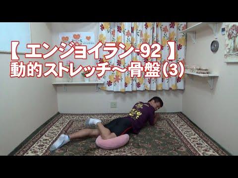 #92 『動的ストレッチ』骨盤(3)/筋肉痛改善ストレッチ・身体ケア【エンジョイラン】