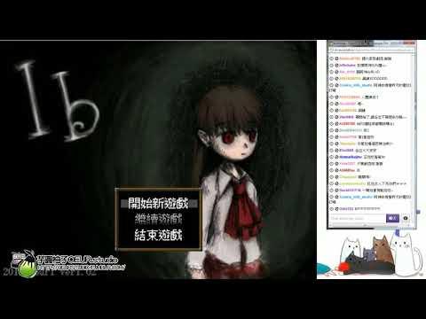 謙x神的實況教室『IB 恐怖美術館!』EP.01-神馬美術館,我才不會亂叫!