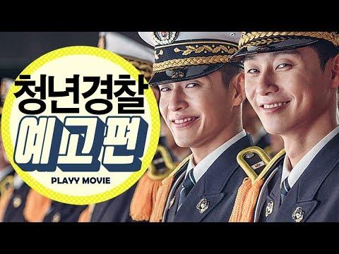 청년경찰(Midnight Runners, 2016) 티저 예고편│PLAYYMOVIE