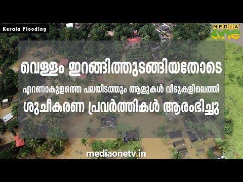 എറണാകുളത്തെ പലയിടത്തും ആളുകൾ  ശുചീകരണ പ്രവർത്തികൾ ആരംഭിച്ചു.  Ernakulam  Kerala Flooding