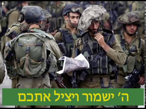 Prayer for the IDF - Mi Sheberach, Yaakov Shwekey