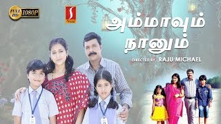 Latest Tamil Full Movie 2018 | Ammavum Naanum Tamil Movie | New Tamil Online Movie 2018 | Full HD