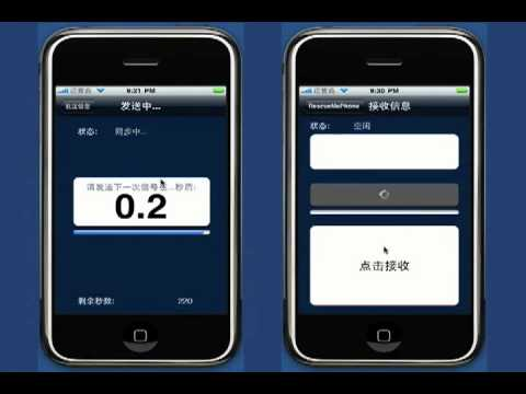 RescueMePhoneChineseV1_0.mov