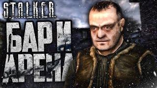 S.T.A.L.K.E.R.: Тень Чернобыля #8 - БАР 100 РЕНТГЕН И АРЕНА АРНИ!
