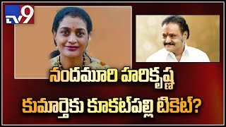TDP to allot Kukatpally ticket to Harikrishna daughter Suhasini ?
